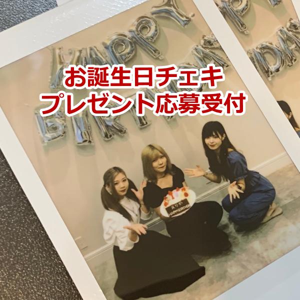 葵えりかお誕生日チェキプレゼント応募受付
